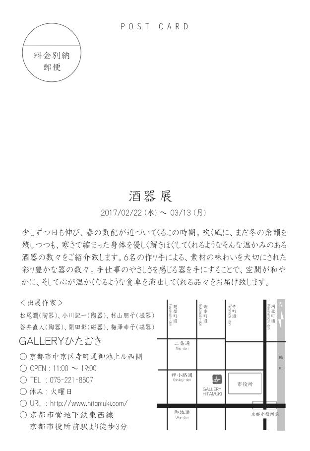 小川様 : 酒器展DMデータ 1