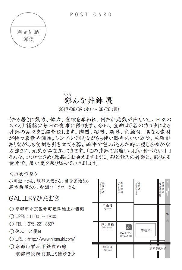 彩んな丼鉢展 DM宛名面 (002)