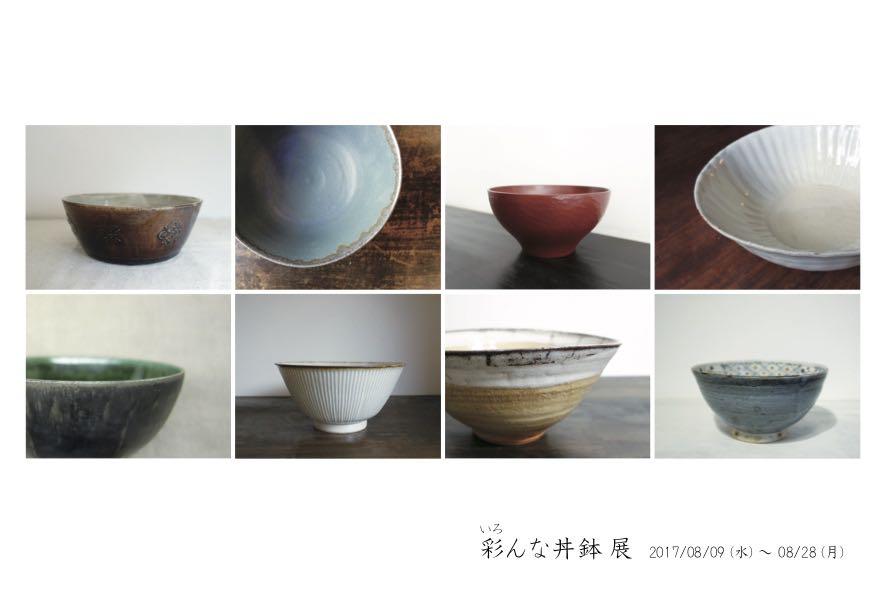彩んな丼鉢展 DM (002)